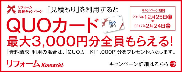 キャンペーン期間中「見積もり」を利用するとQUOカード最大3,000円分全員もらえる!